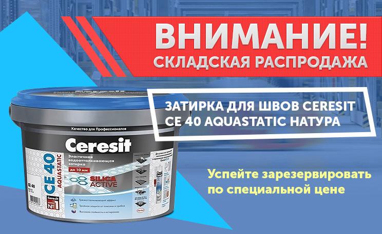 Затирка Церезит CE40